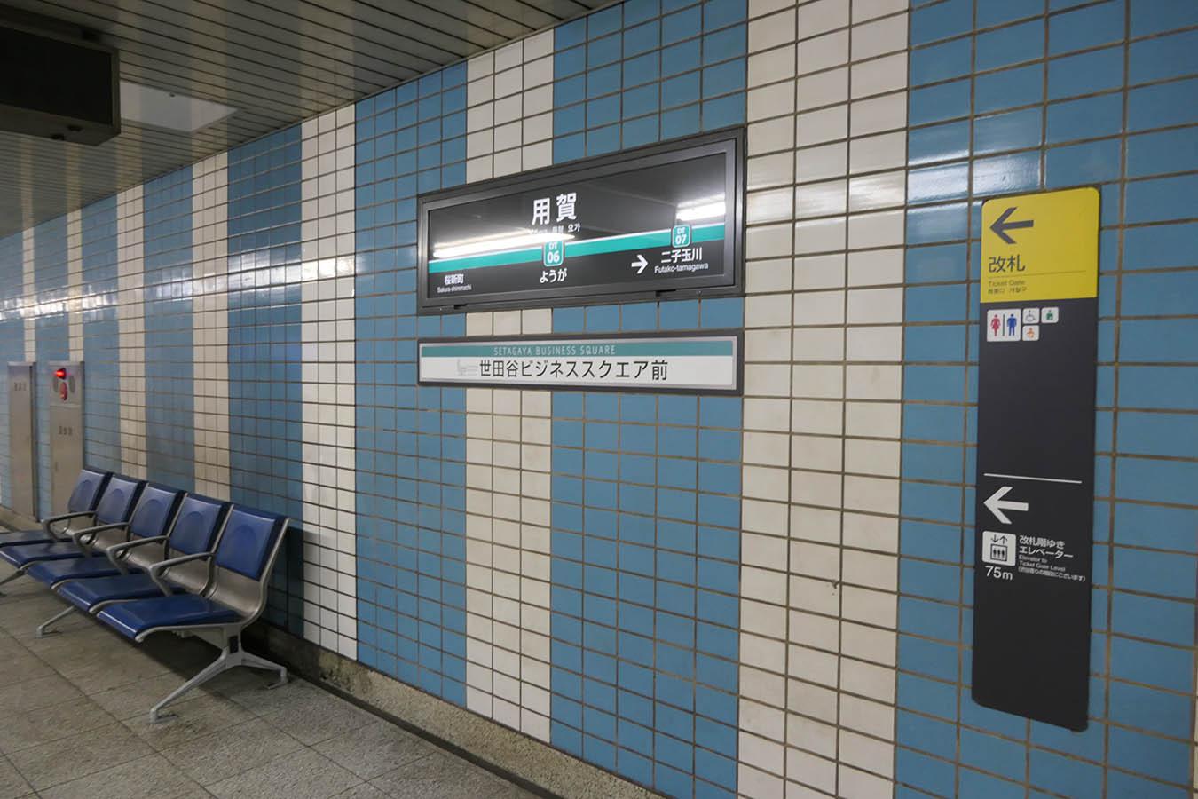 駅 用賀 用賀駅のバス時刻表とバスのりば地図|東急バス|路線バス情報