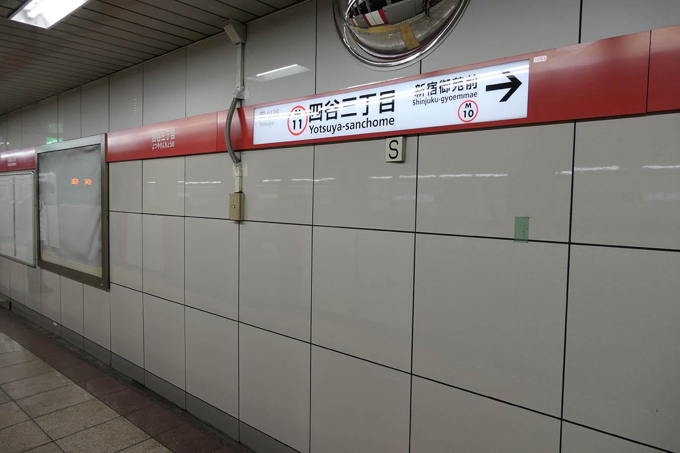 三 丁目 駅 四谷