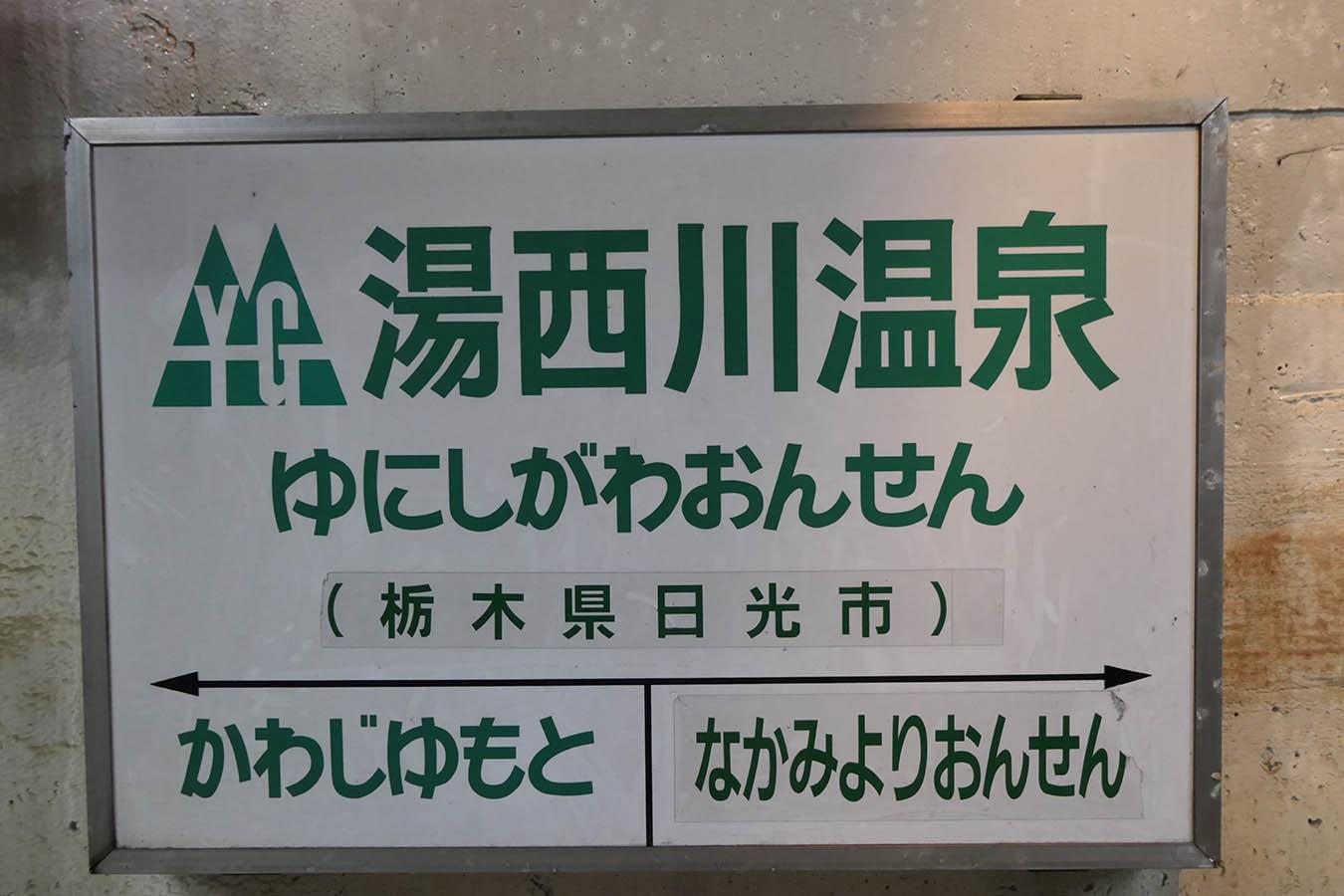 YUNISHIGAWA-ONSEN_photo06.jpg