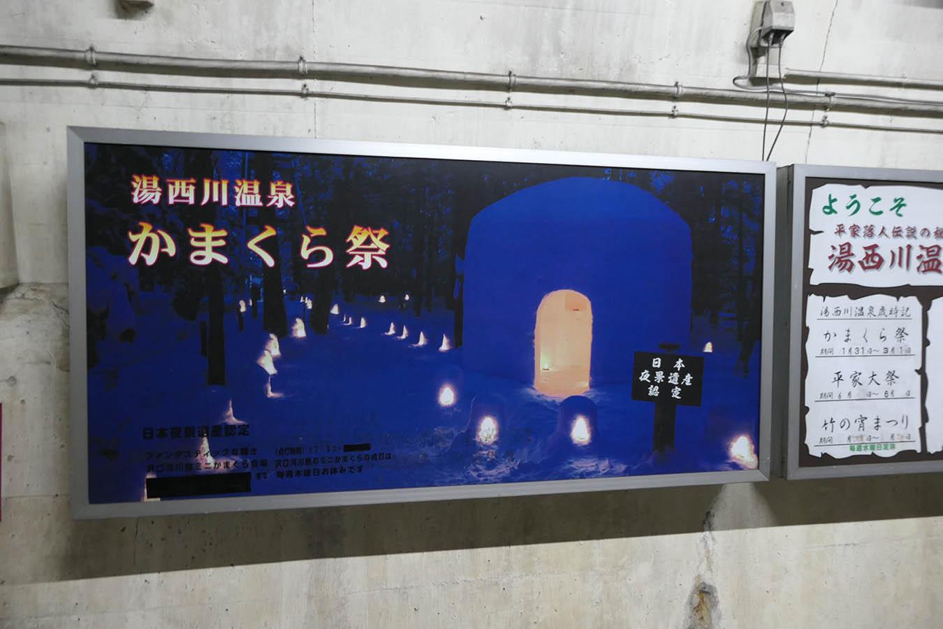 YUNISHIGAWA-ONSEN_photo18.jpg