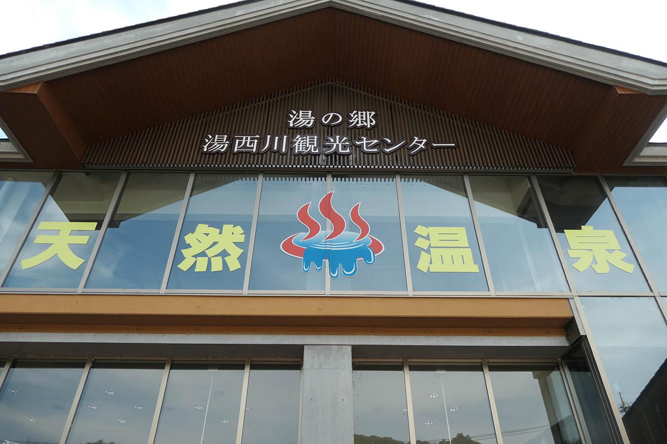 YUNISHIGAWA-ONSEN_photo23.jpg
