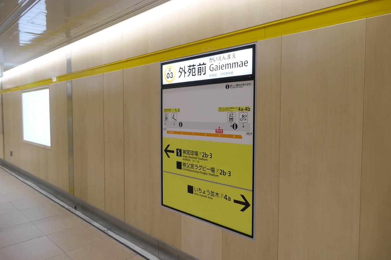 G03 銀座線 外苑前駅 | ちかてつ...