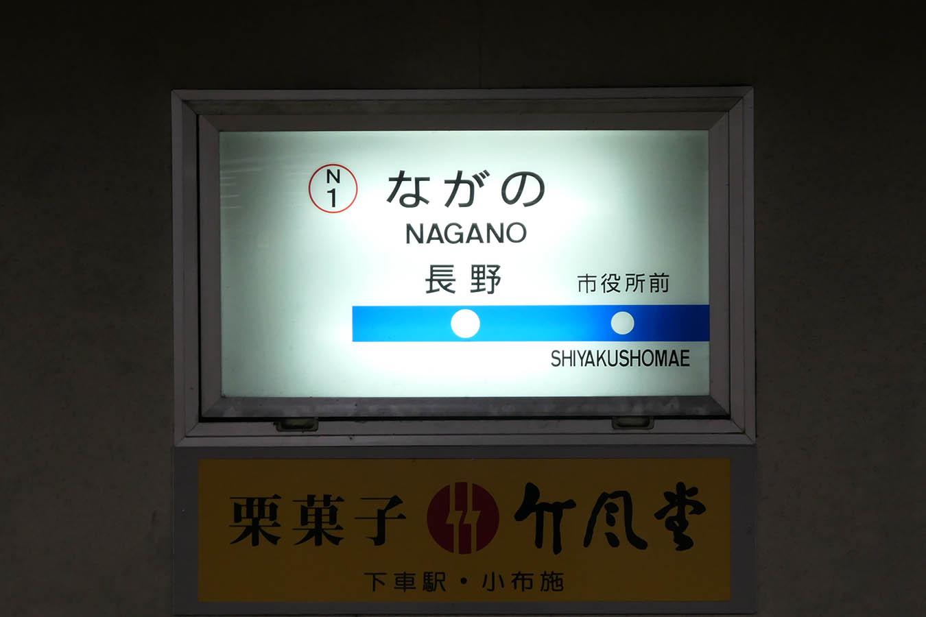 NAGANO-N1_photo05.jpg