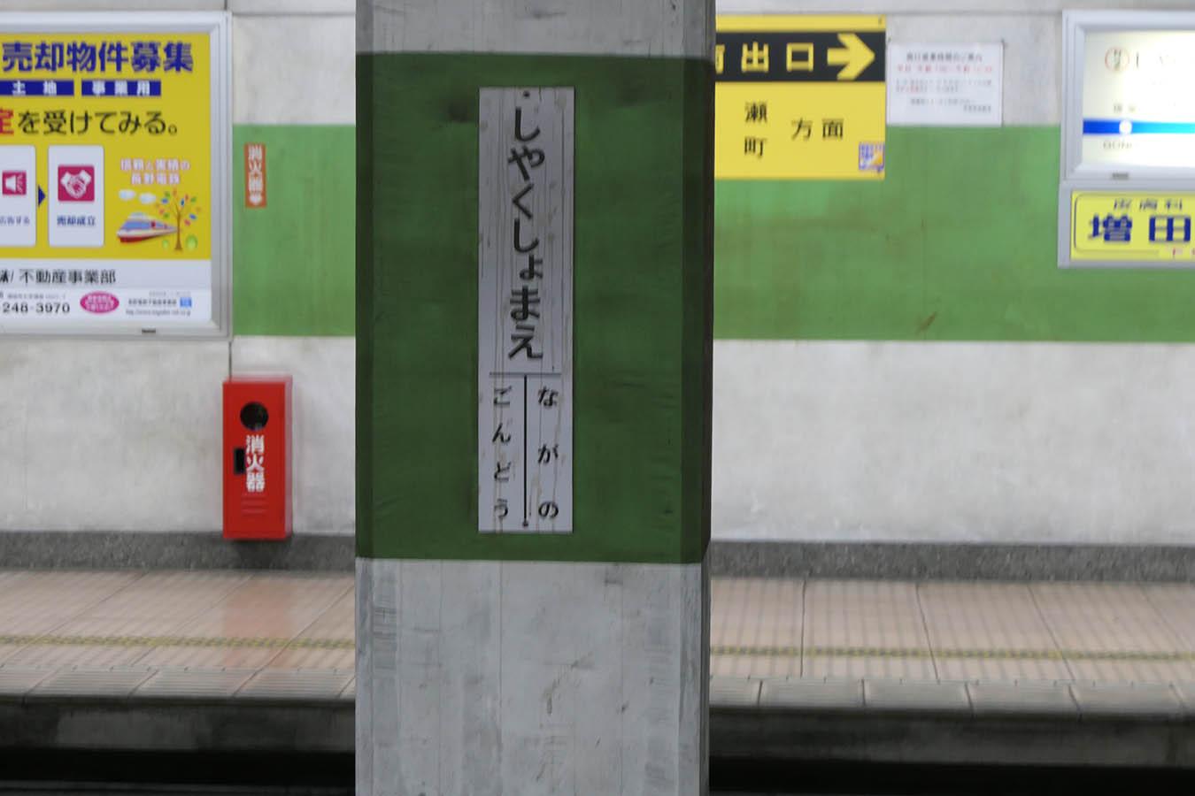 NAGANO-N2_photo05b.jpg