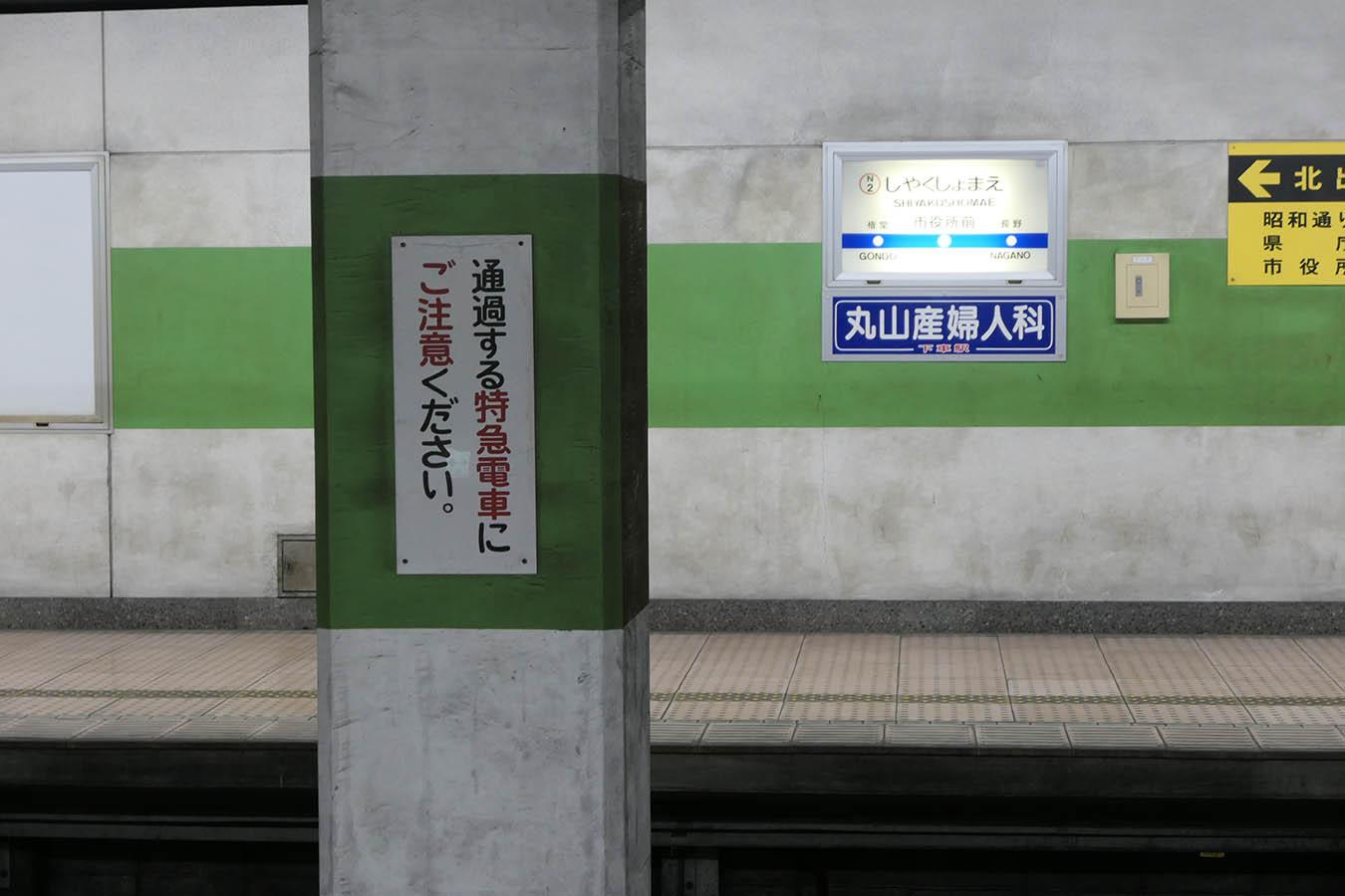 NAGANO-N2_photo07.jpg