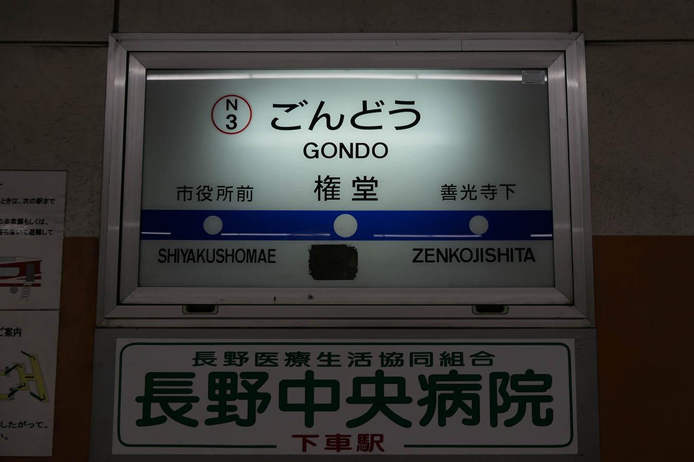 NAGANO-N3_photo05.jpg